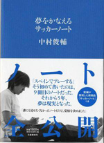 中村俊輔 サッカーノート